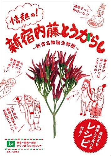 ムック本 「情熱の!新宿内藤とうがらし」販売中!