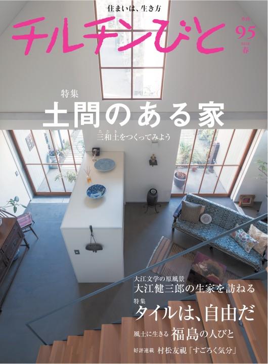 季刊「チルチンびと 95 2018春号」