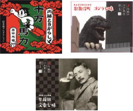 レッツエンジョイ東京「新宿ご当地七味祭り」