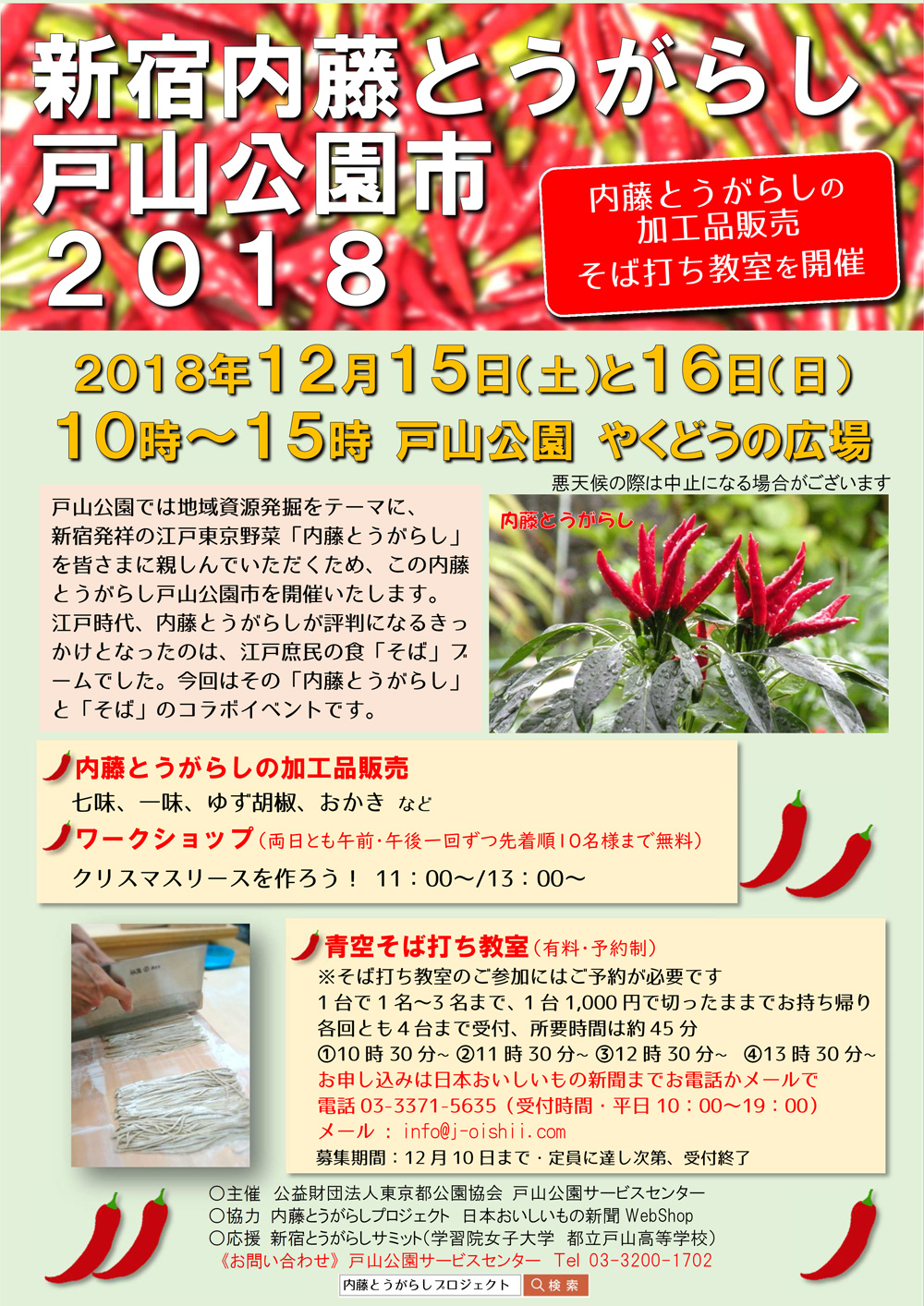 新宿内藤とうがらし戸山公園市2018