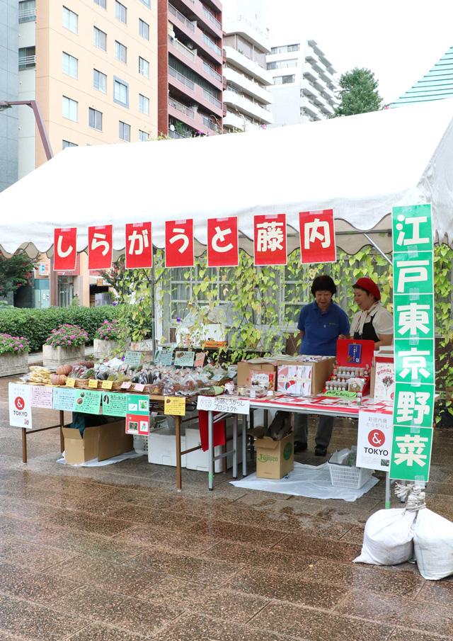 江戸東京野菜市場