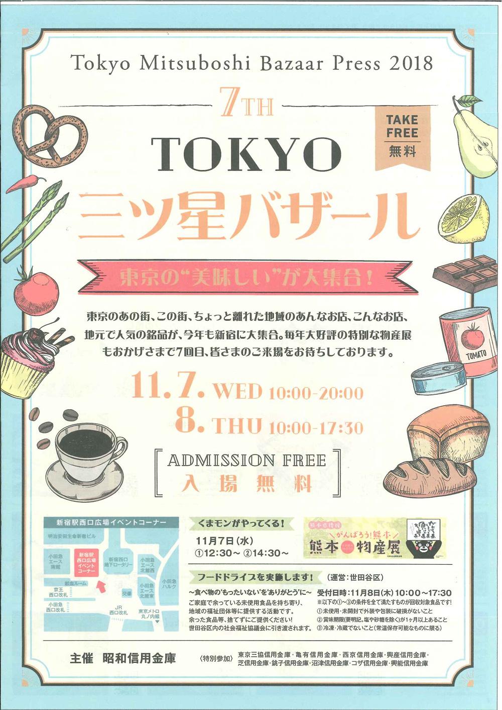 第7回 TOKYO 三ツ星バザール
