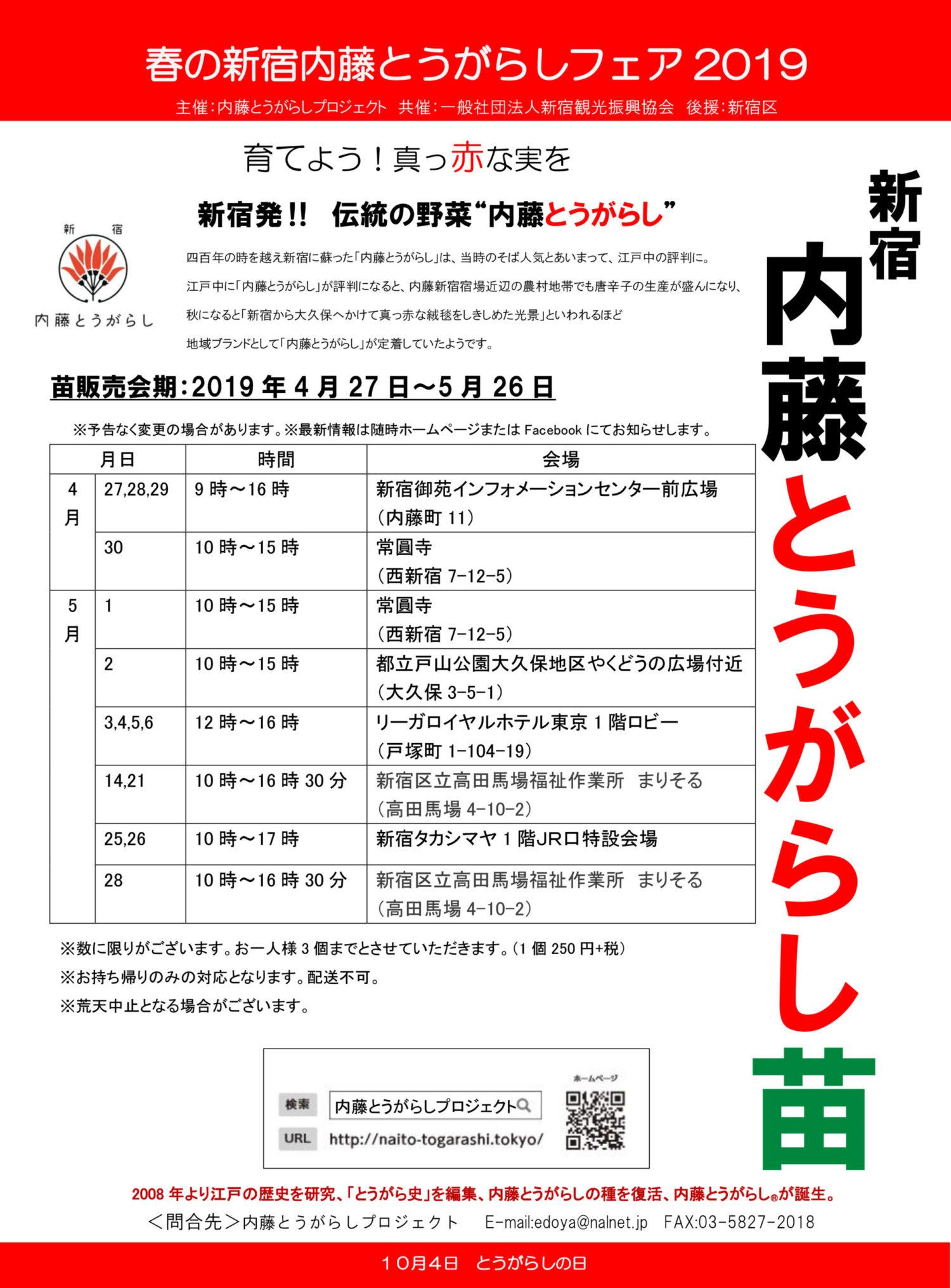 春の新宿内藤とうがらしフェア2019
