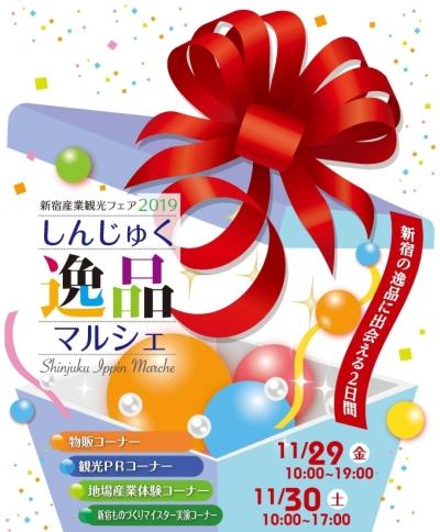 【新宿産業観光フェア2019】しんじゅく逸品マルシェ